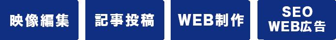 映像編集、記事投稿、WEB制作、SEO・WEB広告など