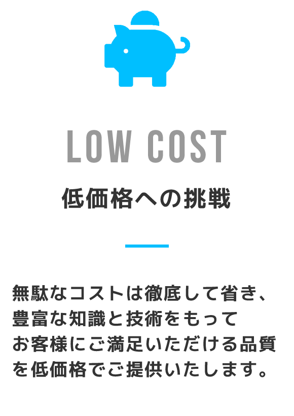 LOW COST:低価格への挑戦