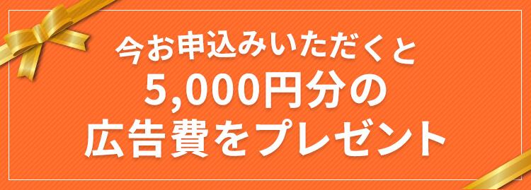 今お申し込みいただくと5,000円分の広告費をプレゼント