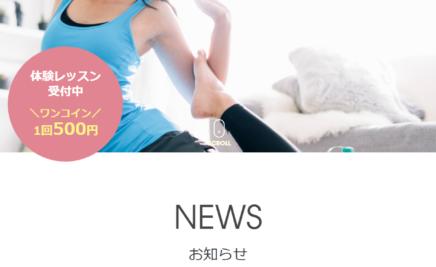 NETRE【オンライントレーニングジム】