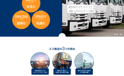 陸送会社サイト制作