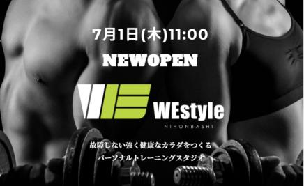 westyleサイトの制作事例